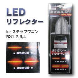 【K&M】LEDリフレクター Fタイプ:ステップワゴン