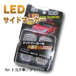 【K&M】LEDサイドマーカー:TOYOTA車/DAIHATSU車 LSM-01
