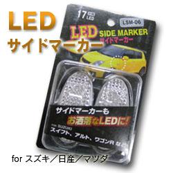 【K&M】LEDサイドマーカー:スズキ車/ニッサン車/マツダ車 LSM-06