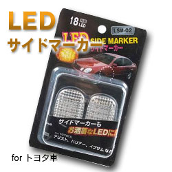 【K&M】LEDサイドマーカー:TOYOTA車 LSM-02