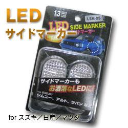 【K&M】LEDサイドマーカー:スズキ車/ニッサン車/マツダ車 LSM-05
