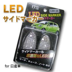 【K&M】LEDサイドマーカー:NISSAN車 LSM-04