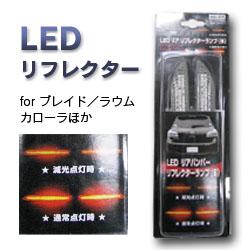 【K&M】LEDリフレクター Bタイプ:トヨタ車 ウイッシュ・10ハリアー・IS-Fなど