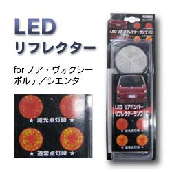 【K&M】LEDリフレクター Cタイプ:トヨタ車 ノア・ヴォクシー・ポルテ・シエンタなど