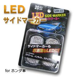【K&M】LEDサイドマーカー:HONDA車 LSM-03