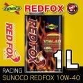 【SUNOCO】スノコ REDFOX 0W30 全合成 1L / 1Lケース / 20L