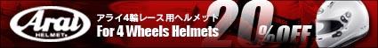 アライヘルメット20%OFF